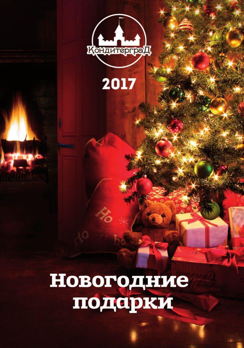 Каталог новогодних подарков в туле